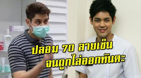 เป็นทันตแพทย์ในไทยไม่ได้ ! ''คูณ คณิน'' ถูกไล่ออก ม.รังสิต เพราะปลอมลายเซ็นอาจารย์-เพื่อน