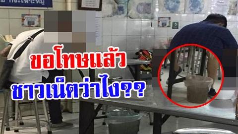 เจ้าของร้านข้าวมันไก่ ขอโทษ!! หลังแอบถ่ายภาพลูกค้าโพสต์ประจาน