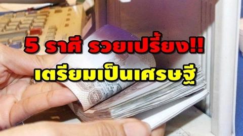 5 ราศีรวยเปรี้ยง ดวงเศรษฐีมาแรง ปลายปี 2561
