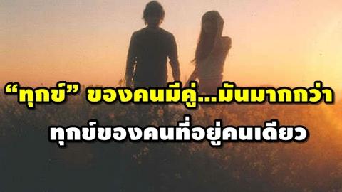 ''ทุกข์'' ของคนมีคู่...มันมากกว่าทุกข์ของคนที่อยู่คนเดียว