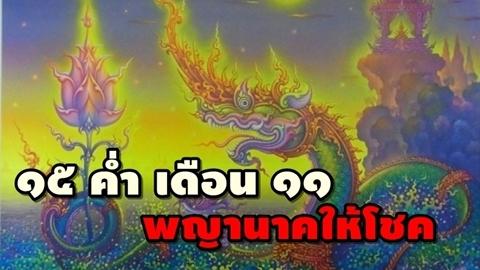 ๑๕ ค่ำ เดือน ๑๑ พญานาคให้โชค คนเกิด ๔ วันนี้ดวงดีสุดๆ มีพญานาคคุ้มครอง