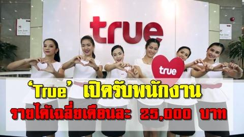'True' เปิดรับพนักงานจำนวนมาก วุฒิม.6 ขึ้นไป รายได้เฉลี่ยเดือนละ 25,000 บาท