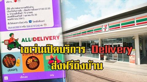 สะดวกไปอีก! 7-ELEVEN เปิดบริการ Delivery ส่งฟรีถึงบ้านภายใน 30 นาที