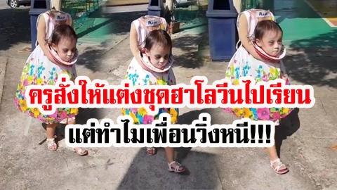 หนูน้อยงง!! แต่งชุดฮาโลวีนไปโรงเรียนตามคำสั่งครู แต่แปลกใจทำไมเพื่อนๆพากันวิ่งหนี!!!