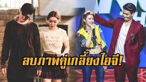 เกลี้ยงไอจี! ไอซ์ ปรีชญา ลบภาพคู่ฮั่น-จียอน หลังทั้งสองประกาศสนิทกัน