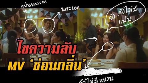 ไขทุกข้อสงสัย! MV ซ่อนกลิ่น วิเคราะห์ฉากต่อฉาก รู้แล้วน้ำตาไหล!
