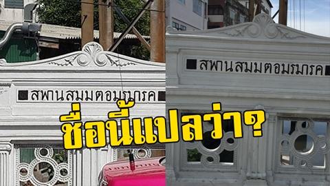 ใครอ่านออกบ้าง!!! ''สพานสมมตอมรมารค'' สะพานที่ชื่ออ่านยากที่สุดในไทย