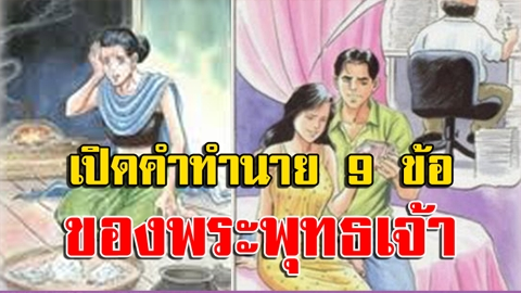 เกิดขึ้นแล้วในไทย เปิดคำทำนาย 9 ข้อ กว่า 2500 ปี ของพระพุทธเจ้า