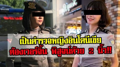 ต้องเวอร์จิ้น!! จะเป็นตำรวจหญิงอินโดนีเซียต้องทดสอบความบริสุทธิ์ด้วย 2 นิ้ว!!