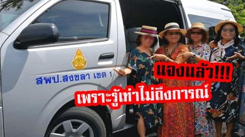ภรรยาที่ปรึกษา รมช.ศธ. แจงใช้รถหลวงพาคณะเที่ยว เพราะรู้เท่าไม่ถึงการณ์