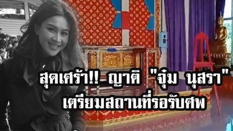 ญาติ ''จุ๋ม นุสรา'' เตรียมสถานที่รอรับศพ คาดถึงไทย 2 พ.ย. นี้!!