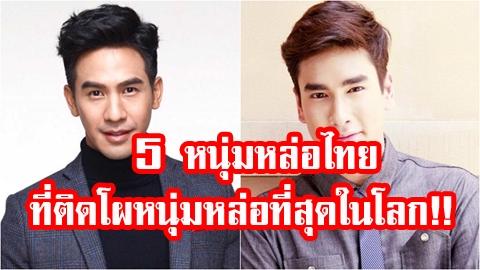 เผยโฉม!! 5 หนุ่มหล่อของไทย ที่ติดโผหนุ่มหล่อที่สุดในโลก!
