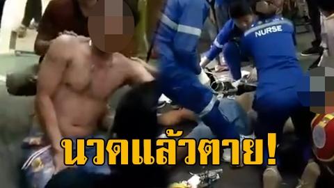 นวดแล้วตาย! หนุ่มขาเจ็บ เข้าร้านนวดแผนไทย สุดท้ายดับคาร้าน