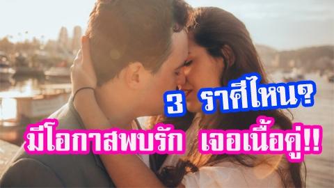 3 ราศี มีโอกาสพบรัก เจอเนื้อคู่!! ดวงความรัก 12 ราศี เดือนพฤศจิกายน 2561