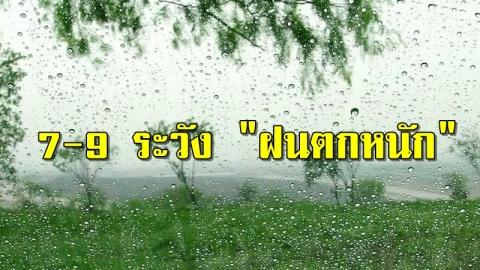 กรมอุตุ ประกาศ วันที่ 7-9 พ.ย. ระวัง ''ฝนตกหนัก''