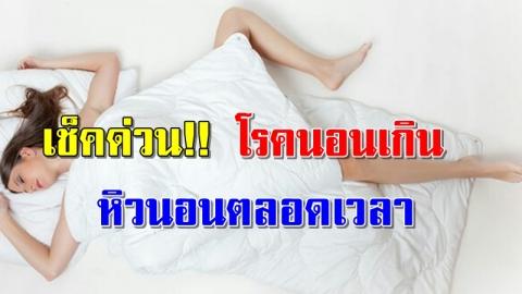 คุณเป็นไหม? โรคนอนเกิน หรือ หิวนอนตลอดเวลา