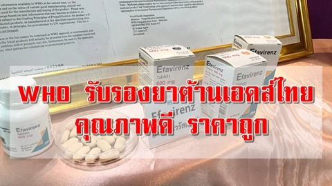WHO รับรองยาต้านไวรัสเอดส์ไทย คุณภาพเทียบเท่ายาต้นเเบบ เเต่ราคาถูกกว่าหลายเท่า