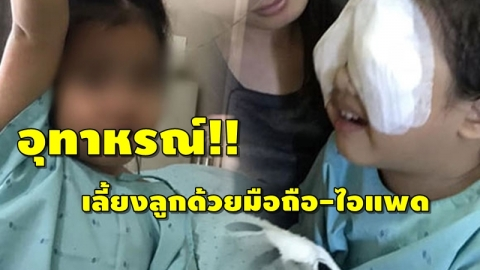อุทาหรณ์ เลี้ยงลูกด้วยมือถือ-ไอแพด ทำตาเอียง ต้องผ่าตัดตั้งแต่ 4 ขวบ