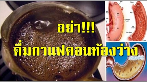 หากคุณดื่มกาแฟตอนเช้าในขณะท้องว่าง อาจเป็นโรคกระเพาะได้
