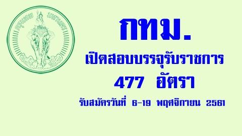 เตรียมตัวเลย!  กทม. เปิดรับสมัครเป็นข้าราชการกรุงเทพมหานคร จำนวน 477 อัตรา วุฒิป.ตรีขึ้นไป