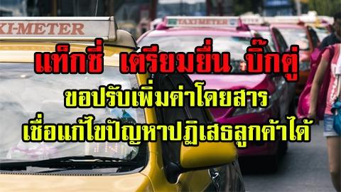 แท็กซี่ เตรียมยื่น บิ๊กตู่ ขอปรับเพิ่มค่าโดยสาร เชื่อแก้ไขปัญหาปฏิเสธลูกค้าได้