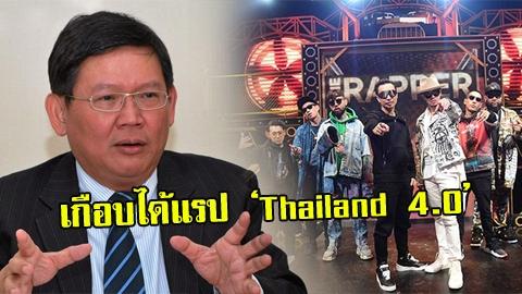 สุวิทย์ ยันไม่ได้ปล่อย Thailand 4.0 มาสู้ ''ประเทศกูมี'' รับตอนแรกเตรียมเชิญ 4 โค้ชเดอะแร็