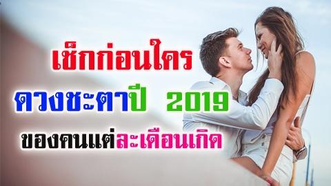เช็กก่อนใคร!! ดวงการเงิน การงาน ความรัก ของคนแต่ละเดือนเกิด ปี 2019