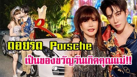 สุดเซอร์ไพรส์!! ''ไมค์ พิรัชต์'' ถอยรถ Porsche เป็นของขวัญวันเกิดคุณแม่!!