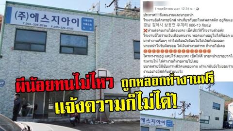 ทนไม่ไหว แจ้งความก็ไม่ได้!! ผีน้อย แฉโรงงานเกาหลีหลอกให้ทำงาน สุดท้ายเบี้ยวค่าแรง!!