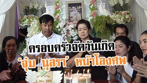 วันเกิดที่เศร้า!! ครอบครัวฉลองวันเกิด จุ๋ม นุสรา ครบ 33 ปี หน้าโลงศพ
