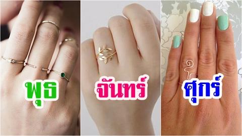 เคล็ดลับ ''ใส่แหวน'' เสริมเสน่ห์ เพิ่มโชคลาภ ตามวันเกิดทั้ง 7 วัน