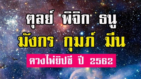 เปิดไพ่ยิปซี!! ดูดวงชะตาราศี ตุลย์ พิจิก ธนู มังกร กุมภ์ มีน ปี 2562