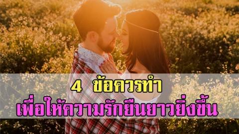 4 ข้อควรทำ เพื่อให้ความรักยืนยาวยิ่งขึ้น
