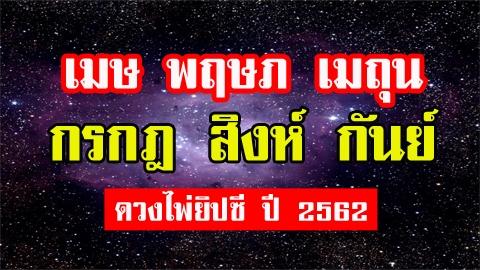 เปิดไพ่ยิปซี!! ดูดวงชะตาราศี เมษ พฤษภ เมถุน กรกฎ สิงห์ กันย์ ปี 2562