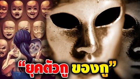สังคมไทยกำลังก้าวเข้าสู่