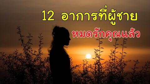 12 อาการที่ผู้ชายหมดรักคุณแล้ว