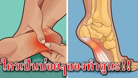 ใครเป็นบ่อยๆ รู้สึกเจ็บส้นเท้า ฝ่าเท้า ในตอนเช้า หรือตอนที่ลุกขึ้นยืน มาดูวิธีป้องกัน