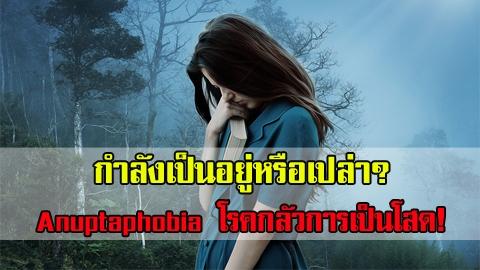 กำลังเป็นอยู่หรือเปล่า? Anuptaphobia โรคกลัวการเป็นโสด!