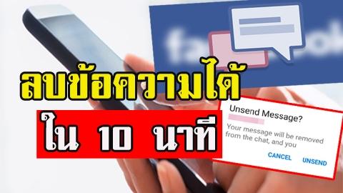 ส่งผิด ลบได้ใน 10 นาที!! ฟีเจอร์ใหม่ ในแอพเฟซบุ๊ก อนุญาตให้ผู้ใช้งานลบข้อความได้!!