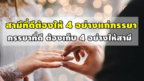 คู่รักต้องอ่าน!! สามีที่ดีต้องให้ 4 อย่างแก่ภรรยา เป็นภรรยาที่ดี ต้องเก็บ 4 อย่างให้สามี