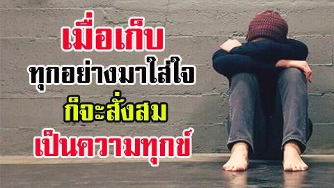 ยิ่งเก็บ ยิ่งทุกข์!! ไม่อยากเป็นทุกข์ อย่าเก็บทุกอย่างมาใส่ใจ!!