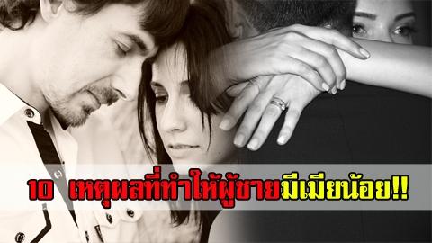 10 เหตุผลเจ็บจี้ดที่ทำให้ผู้ชายของคุณมีเมียน้อย!!