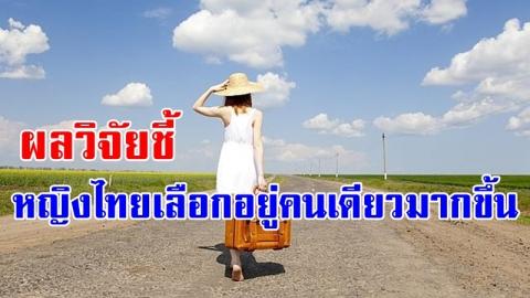 ผลวิจัยชี้ หญิงไทยเลือกอยู่เป็นโสดมากขึ้นทุกปี