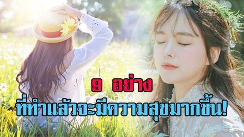 ทำเถอะ ชีวิตจะดีขึ้น!! 9 อย่างที่ทำแล้วจะมีความสุขมากขึ้น!!