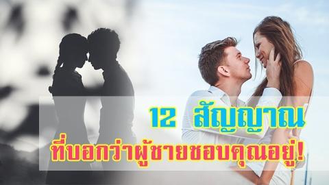 เขามีใจให้คุณ!! 12 สัญญาณที่บอกว่าผู้ชายชอบคุณอยู่!!