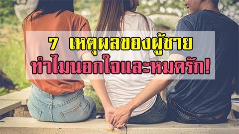 7 เหตุผลของผู้ชาย ทำไมนอกใจและหมดรักที่สาวๆควรต้องรู้!!