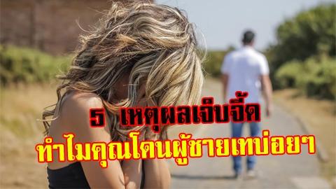 5 เหตุผลเจ็บจี้ด ทำไมคุณโดนผู้ชายเทบ่อยๆ