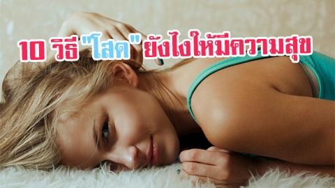 อยู่คนเดียวก็โอเคนะจะบอกให้!! 10 วิธี ''โสด'' ยังไงให้มีความสุข!!