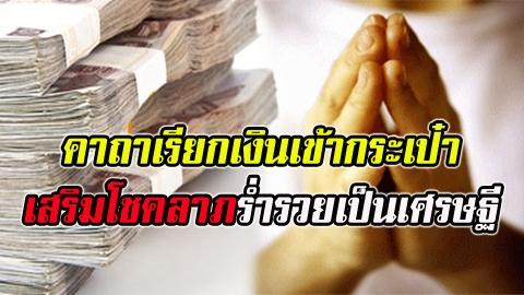 บทสวดเรียกเงินเข้ากระเป๋า เสริมโชคลาภ ร่ำรวยเป็นเศรษฐี