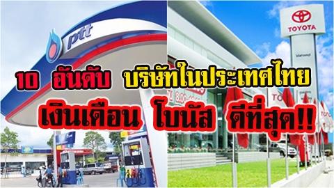 10 อันดับ บริษัทในประเทศไทย ที่สวัสดิการพนักงาน เงินเดือน โบนัส ดีที่สุด!!